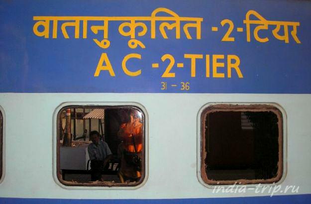 Поезда в Индии - вагон 2AC