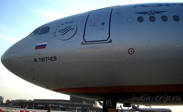 Путешествие начинается с самолета