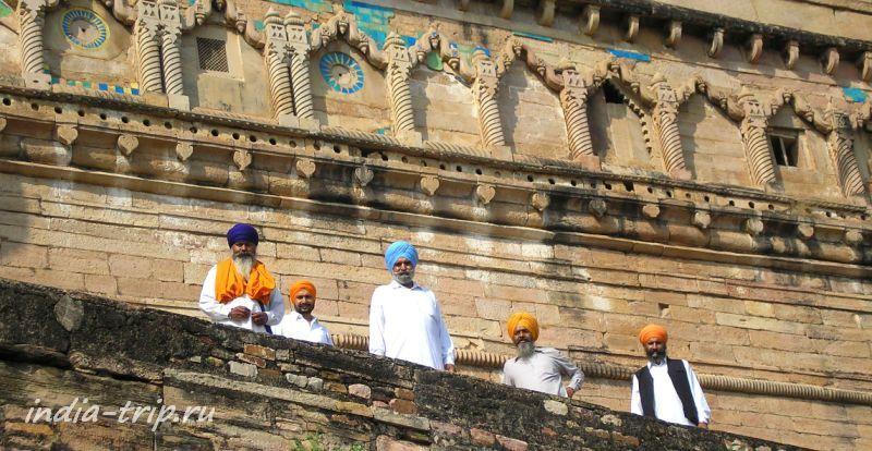 Сикхи на фоне стены форта Гвалиор