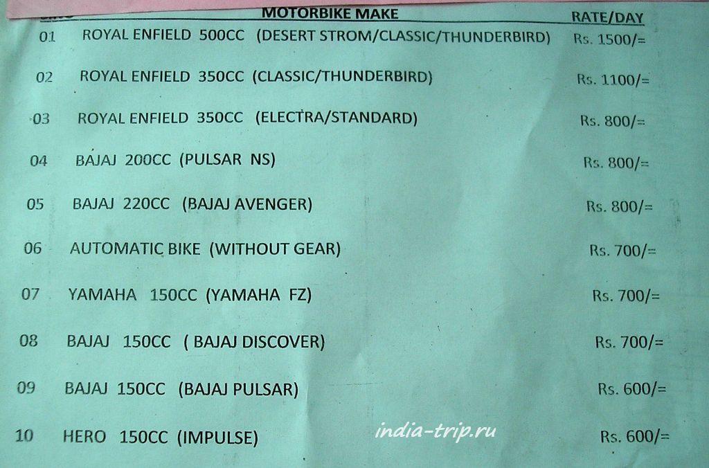 Прайс-лист на аренду мотоциклов в Лехе, Индия