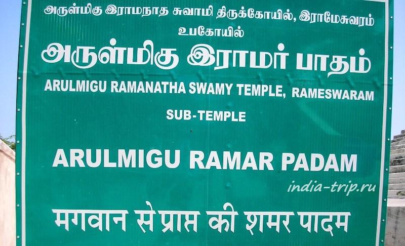 Название храма