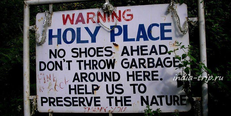 Святое место