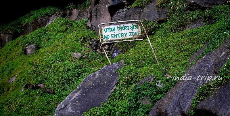 Запретная зона возле водопада
