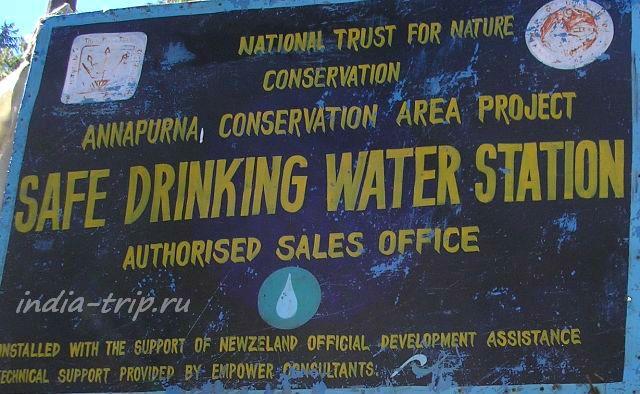 Непал, станция набора воды
