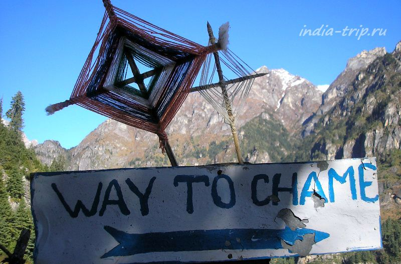 Way to Chame