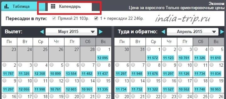 "Вкладка ""Календарь"""