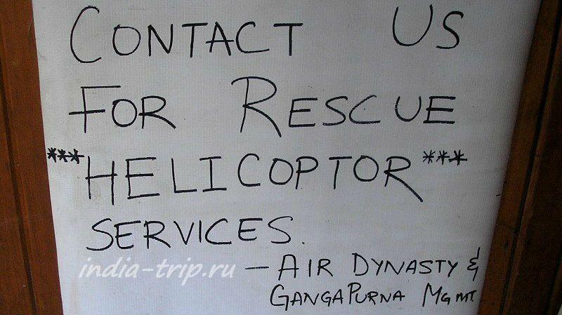 Геликоптер сервис