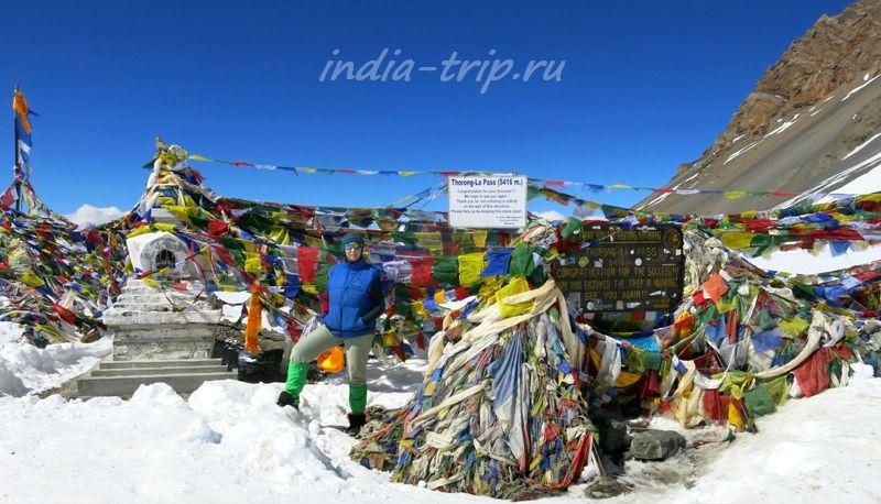 Непал, перевал Торонг Ла