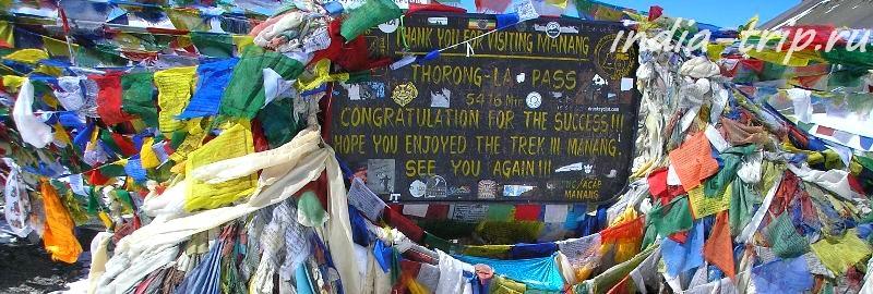 Табличка на перевале Торонг Ла