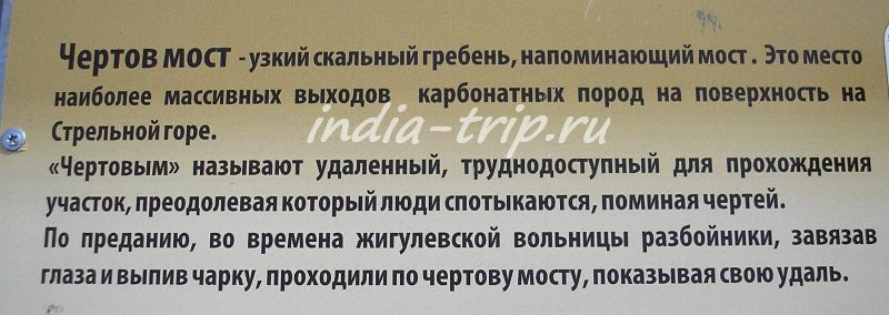 Плакат про Чертов мост