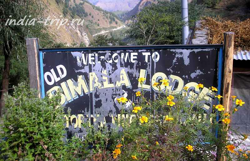 Old Bimala Lodge