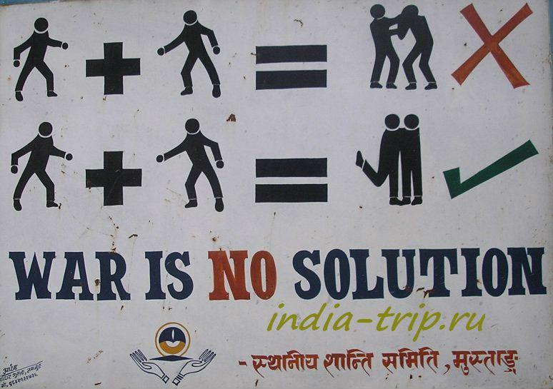 Война это не решение