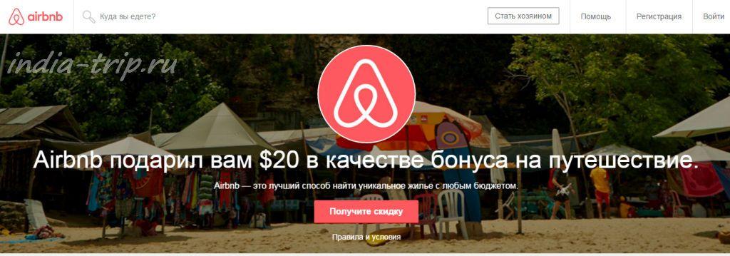 Купон на скидку Airbnb