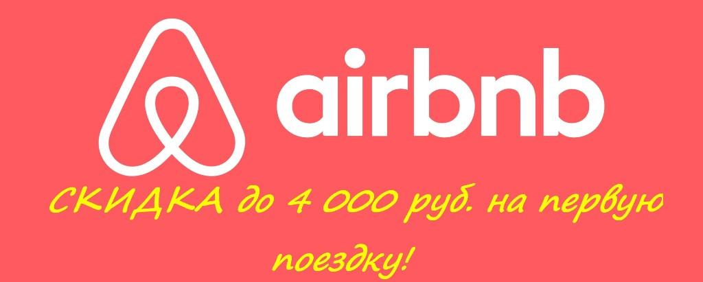 Скидка на airbnb