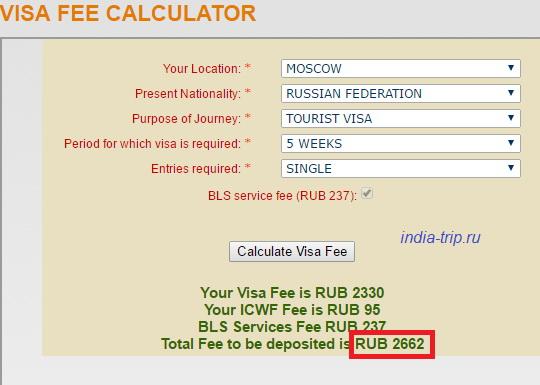 Калькулятор индийской визы