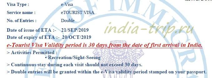 Фрагмент индийской визы