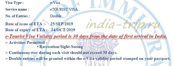 30-дневная виза