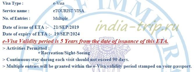 Пятилетняя виза