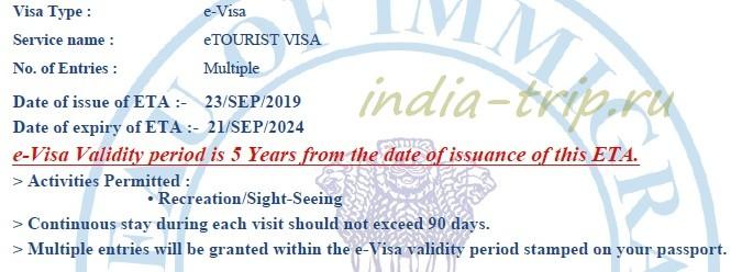Фрагмент 5-летней индийской визы