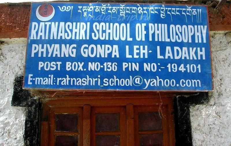 Школа философии