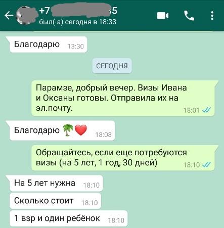 Отзывы по визе